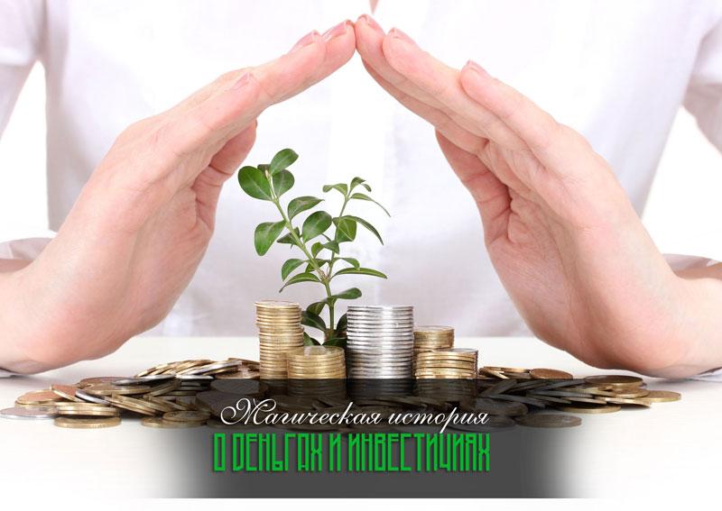 История о деньгах и инвестициях